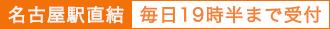 名古屋駅直結、毎日19時半まで受付