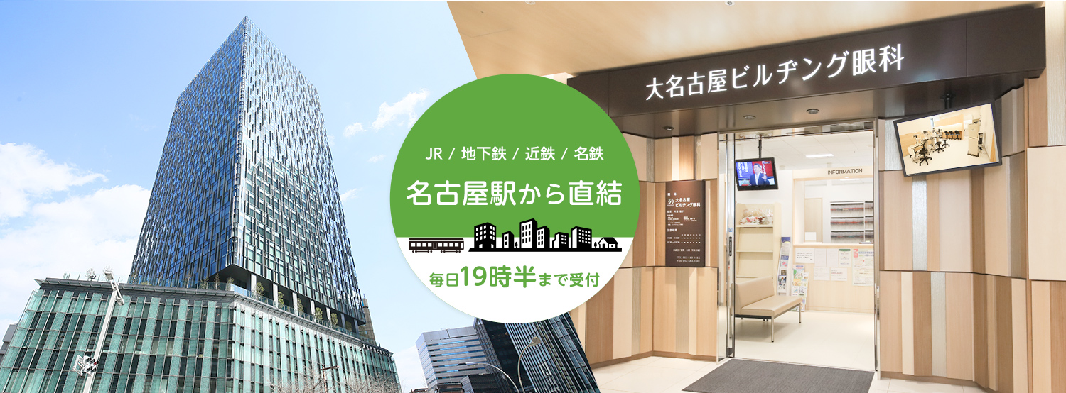 JR / 地下鉄 / 近鉄 / 名鉄 名古屋駅から直結 毎日19時半まで受付