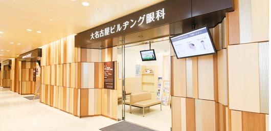 名古屋駅直結毎日19時半まで受付