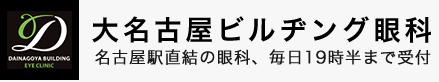 名古屋駅 眼科